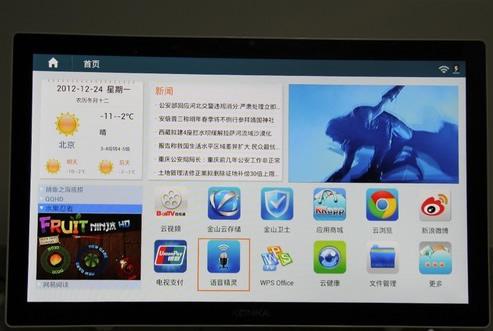 电视机也能随身带? 康佳sync tab评测