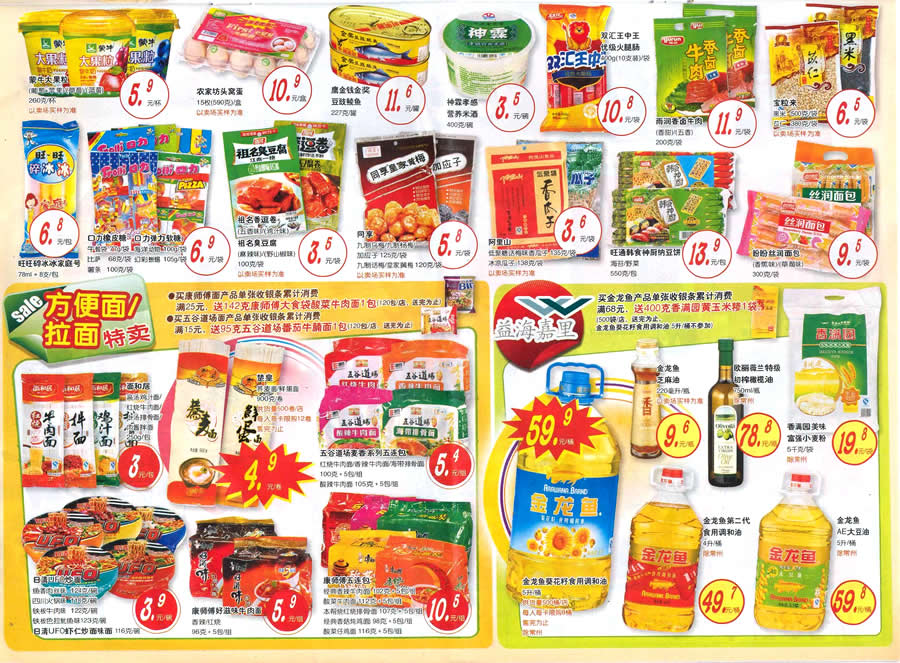 夏凉商品热卖(大润发关河店海报2012.6.6--6.19)