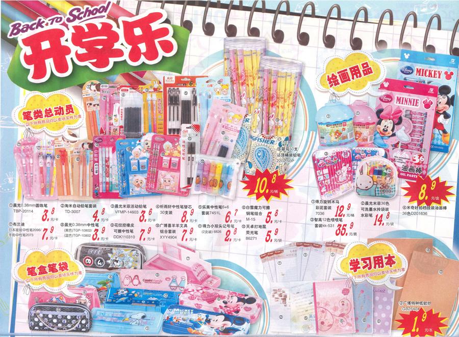 大润发关河店,怀德店海报2012.8.15-8.28(开学乐)
